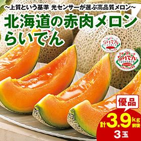 お中元・夏ギフト2020年おすすめ_北海道の赤肉メロン らいでんメロン3玉】
