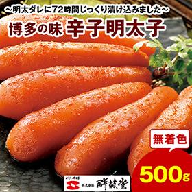 お中元・夏ギフト2020年おすすめ_無着色博多の味辛子明太子500g】