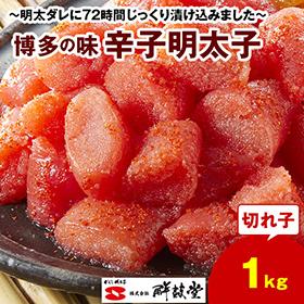 お中元・夏ギフト2020年おすすめ_博多の味辛子明太子1kg【切れ子】】