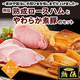 お中元・夏ギフト2020年おすすめ_熟伝 熟成ロースハムとやわらか煮豚のセット】