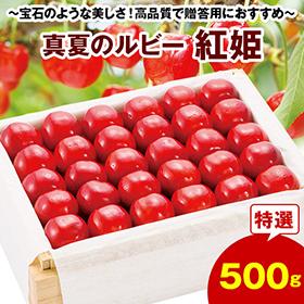 お中元・夏ギフト2020年おすすめ_真夏のルビー 紅姫 500g】