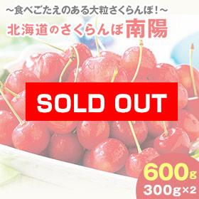 お中元・夏ギフト2020年おすすめ_北海道のさくらんぼ南陽600g】