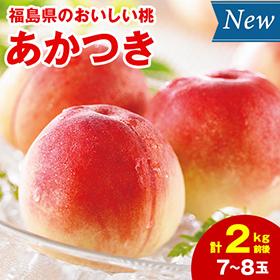 お中元・夏ギフト2020年おすすめ_福島県産おいしい桃「あかつき」2kg】
