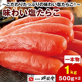 お中元・夏ギフト2020年おすすめ_味わい塩たら子1kg【一本物】】