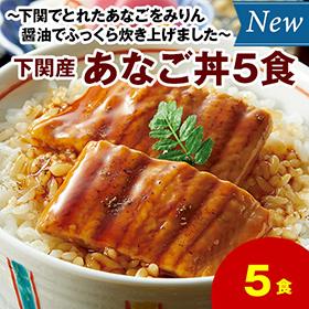 お中元・夏ギフト2020年おすすめ_下関産 あなご丼5食】