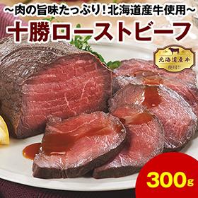 お中元・夏ギフト2020年おすすめ_十勝ローストビーフ300g】