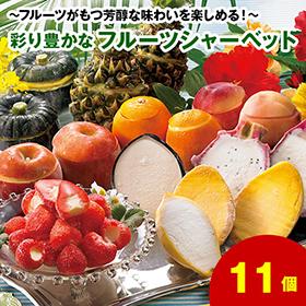 お中元・夏ギフト2020年おすすめ_彩り豊かなフルーツシャーベット11個】