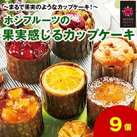 お中元・夏ギフト2020年おすすめ_ホシフルーツの果実感じるカップケーキ】