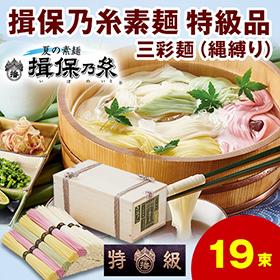 お中元・夏ギフト2020年おすすめ_揖保乃糸素麺 特級品 三彩麺(縄縛り)】
