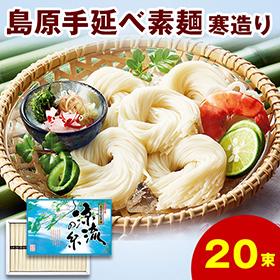 お中元・夏ギフト2020年おすすめ_島原手延べ素麺 寒造り 20束】