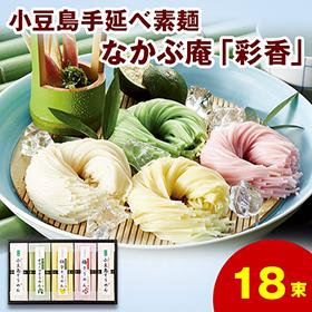 お中元・夏ギフト2020年おすすめ_小豆島手延べ素麺 なかぶ庵「彩香」】