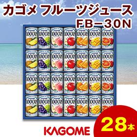 お中元・夏ギフト2020年おすすめ_カゴメ フルーツジュース FB-30N】