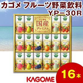 お中元・夏ギフト2020年おすすめ_カゴメ フルーツ野菜飲料 YP-30R】