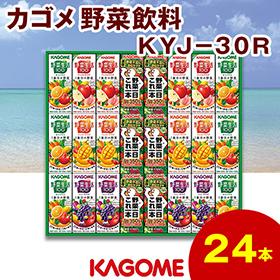 お中元・夏ギフト2020年おすすめ_カゴメ 野菜飲料 KYJ-30R】