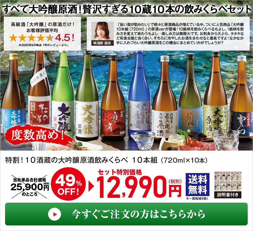 特割!10酒蔵の大吟醸原酒飲みくらべ10本組