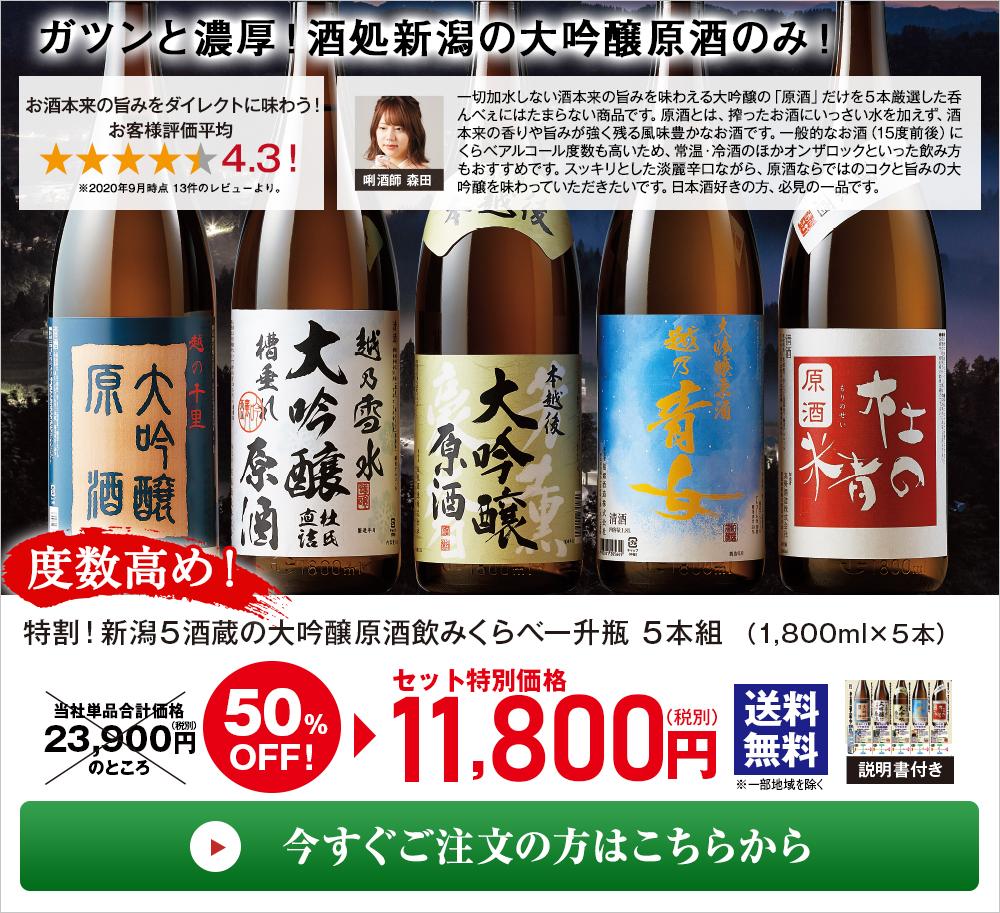 特割!新潟5酒蔵の大吟醸原酒飲みくらべ一升瓶5本組