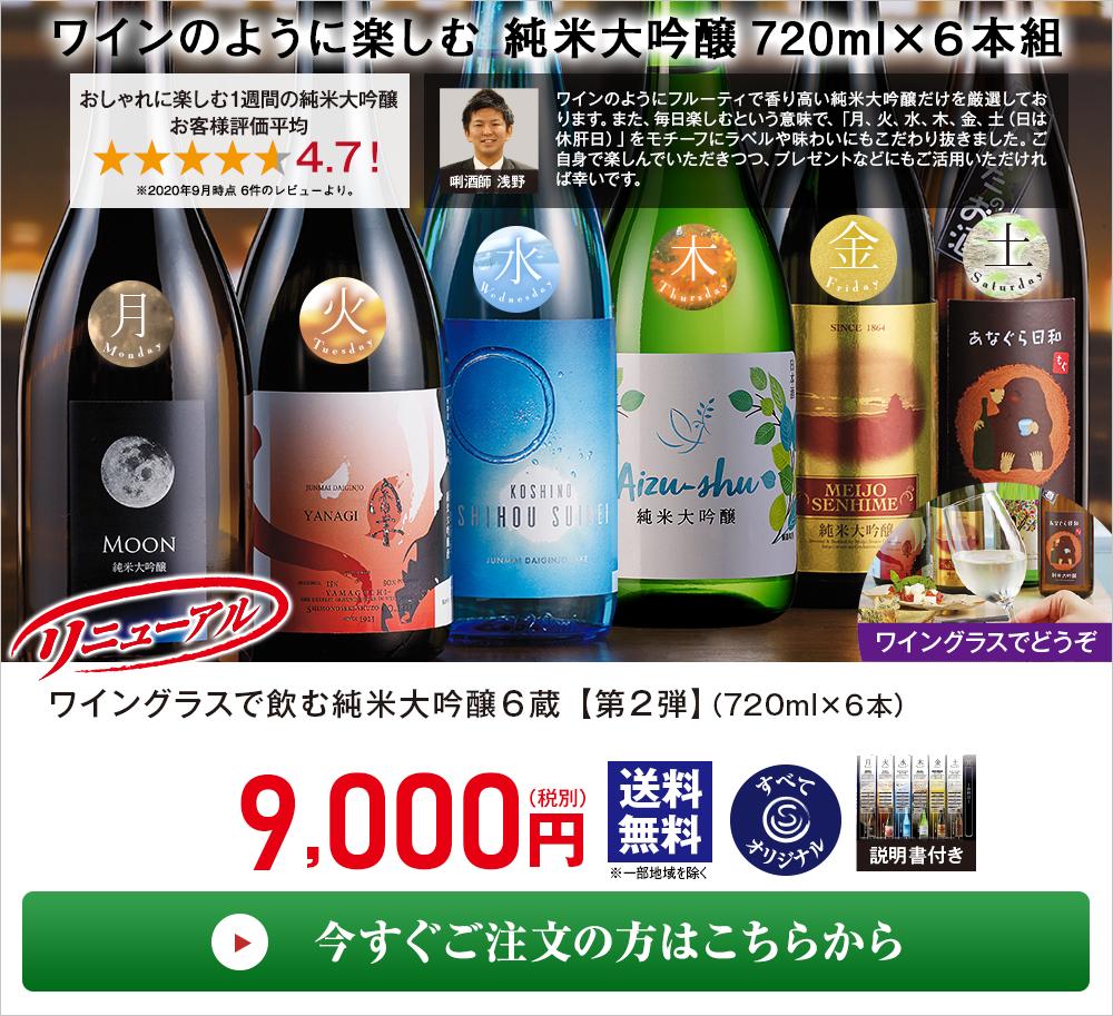 ワイングラスで飲む純米大吟醸6蔵_第2弾