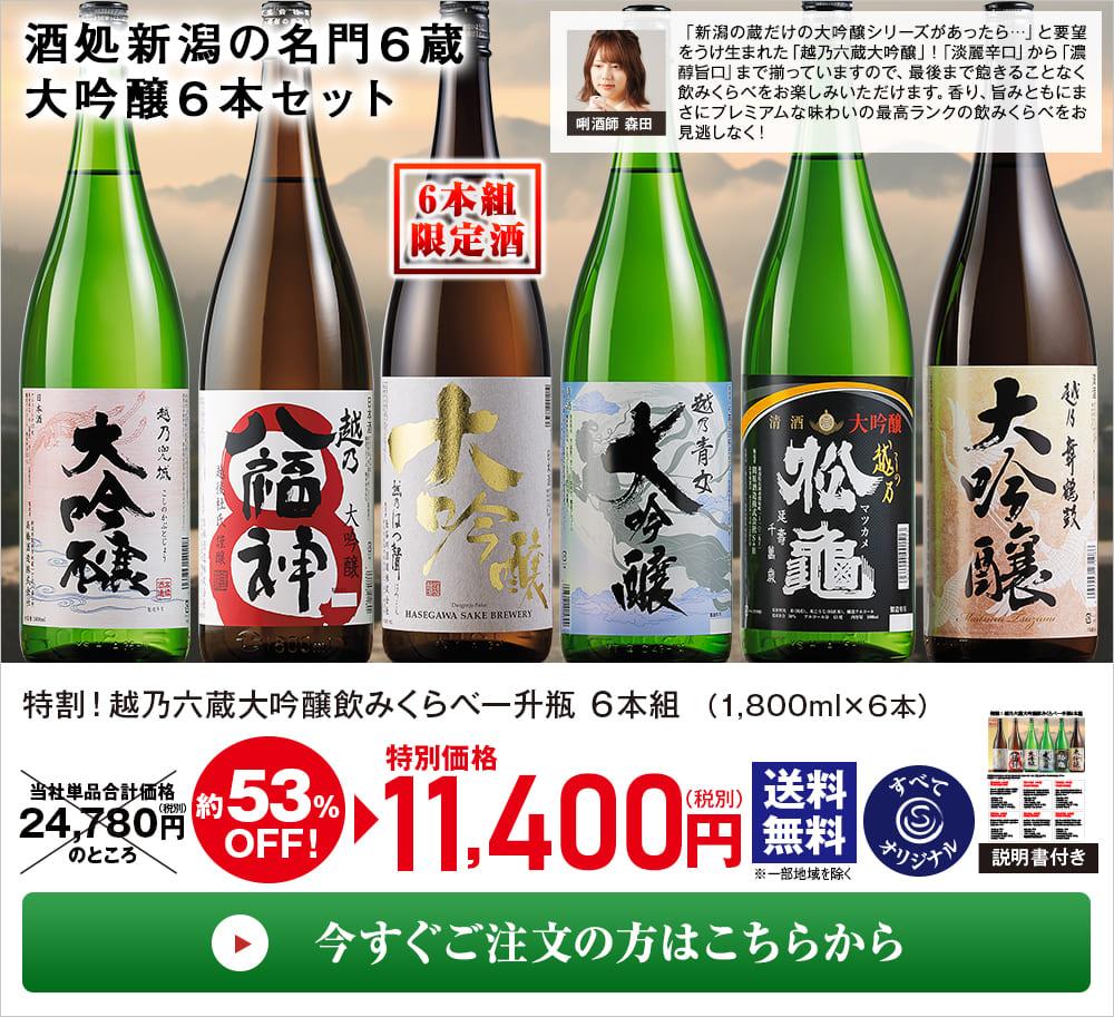 特割!越乃六蔵大吟醸飲みくらべ一升瓶 6本組