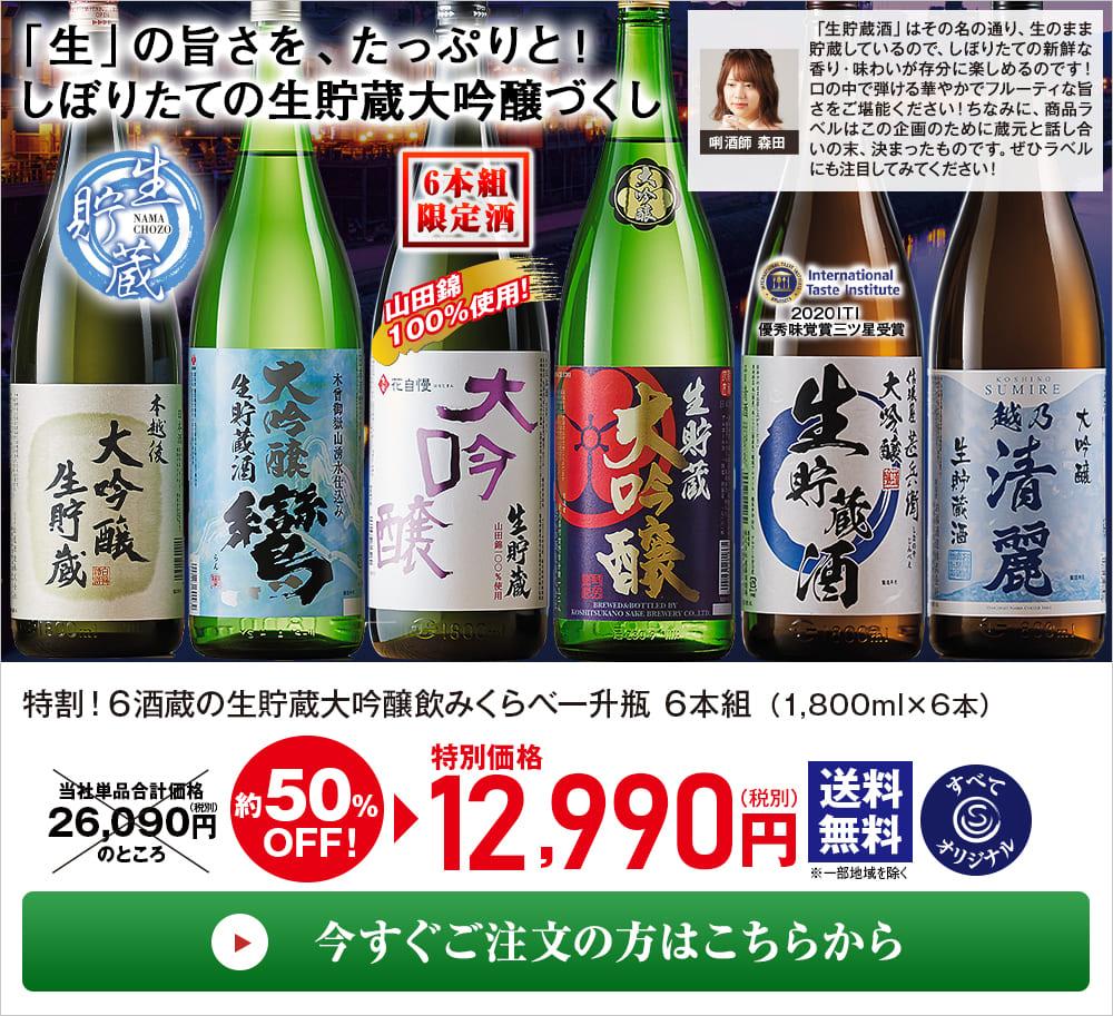 特割!6酒蔵の生貯蔵大吟醸飲みくらべ一升瓶6本組