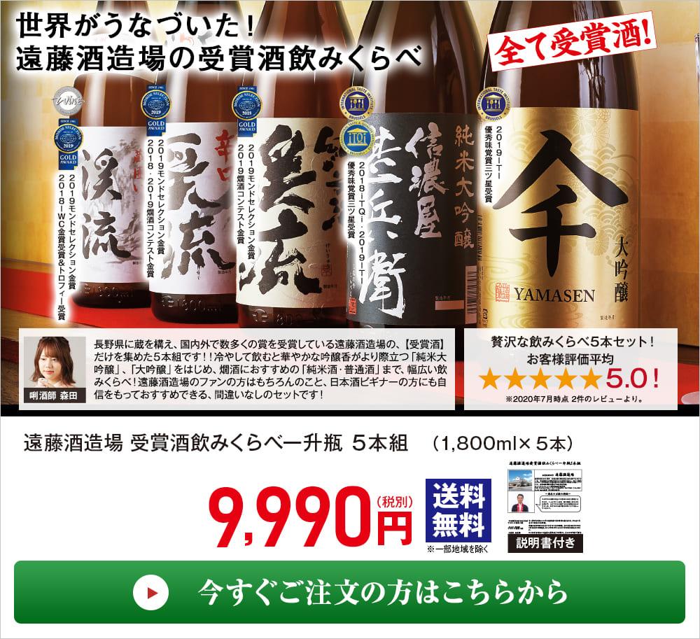 遠藤酒造場受賞酒飲比一升瓶5本組