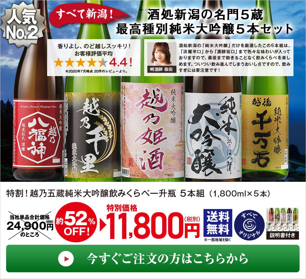 特割!越乃五蔵純米大吟醸飲みくらべ一升瓶 5本組