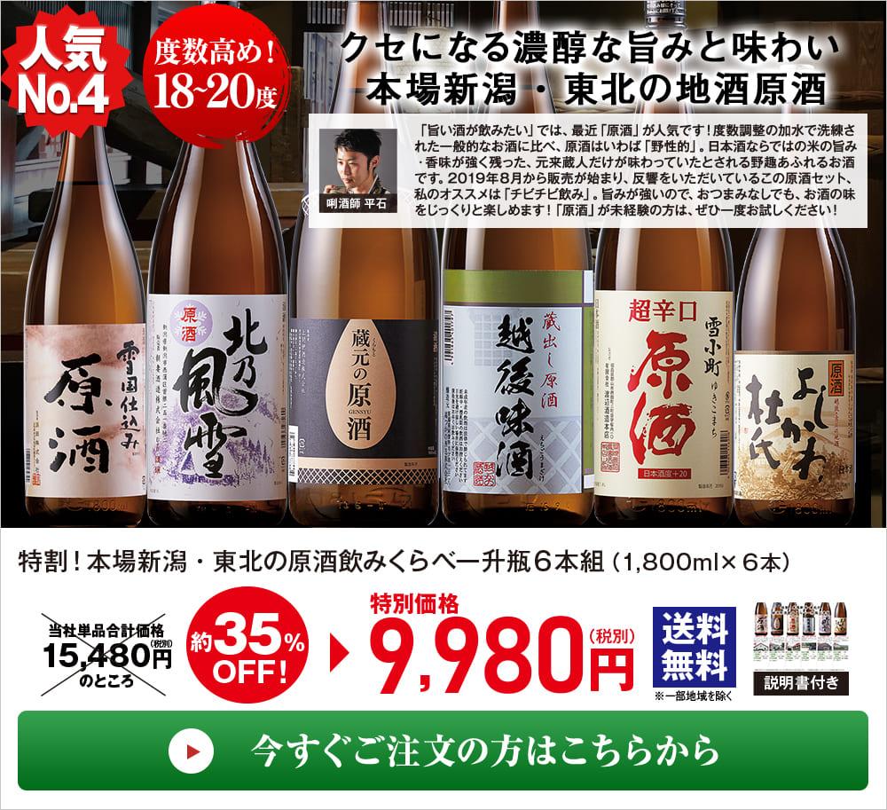 特割!本場新潟・東北の原酒飲みくらべ一升瓶6本組