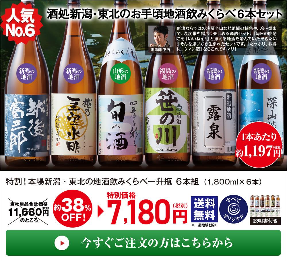 特割!本場新潟・東北の地酒飲みくらべ一升瓶6本組