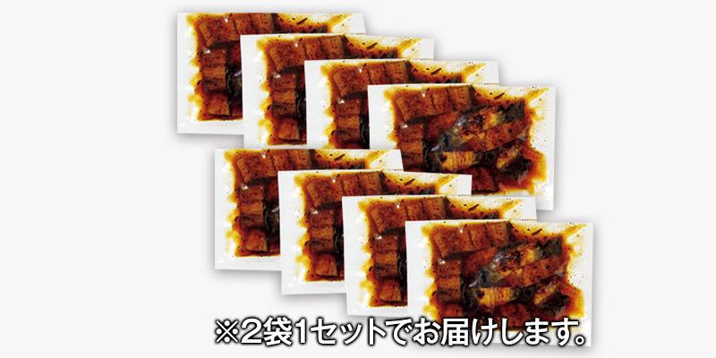 丑の日!国産うなぎ蒲焼き(きざみ)8袋