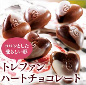 トレファン ハートチョコレート5箱【通常お届け】