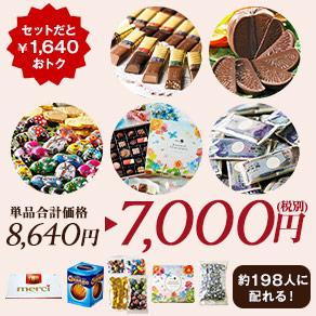≪ネット限定約18%オフ!≫人気チョコセット【バレンタインお届け】