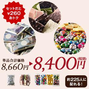 徳用チョコまとめ買いセット【通常お届け】