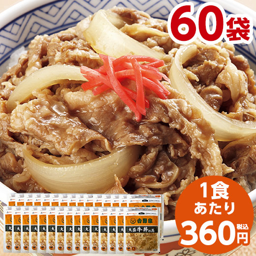 吉野家 牛丼の具20袋