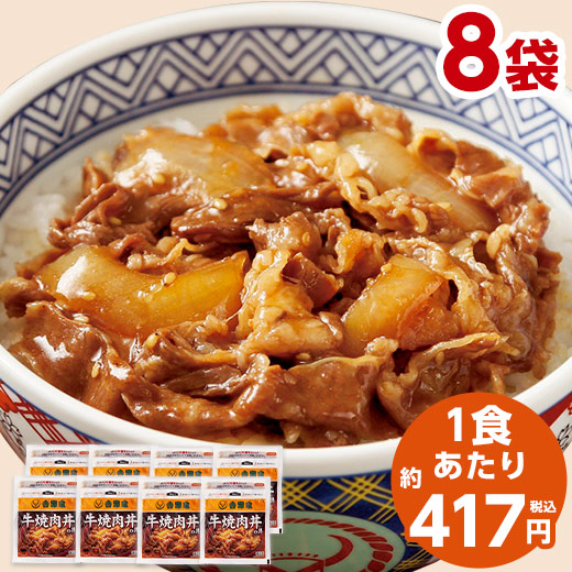 吉野家 牛焼肉丼の具8袋