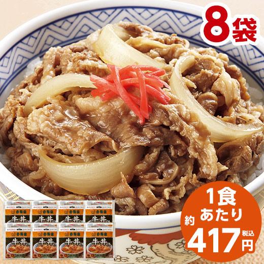吉野家 牛丼の具8袋