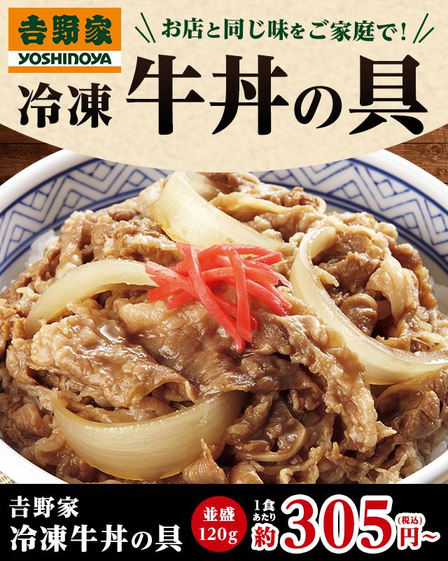 吉野家 牛丼の通販
