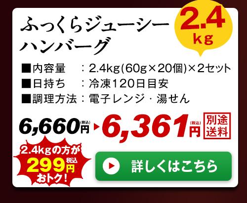 ふっくらジューシーハンバーグ2.4kg