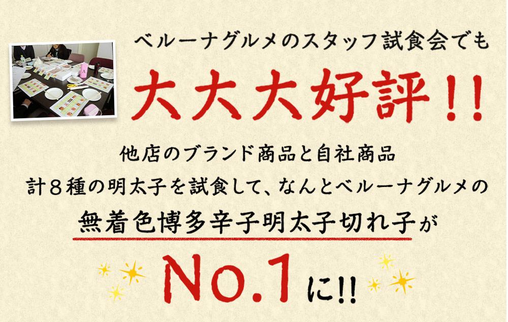 他店のブランド商品と自社商品計8種の明太子を試食して、なんとベルーナグルメの無着色博多辛子明太子切れ子がNo.1に!