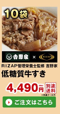 RIZAP監修 吉野家 低糖質牛すき10袋