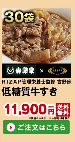 RIZAP監修 吉野家 低糖質牛すき30袋