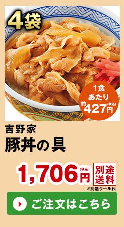 吉野家 豚丼の具 4袋