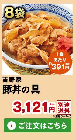 吉野家 豚丼の具 8袋