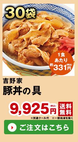 吉野家 豚丼の具 30袋