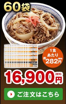 吉野家 冷凍牛丼の具 60袋