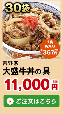 吉野家 大盛牛丼の具 30袋