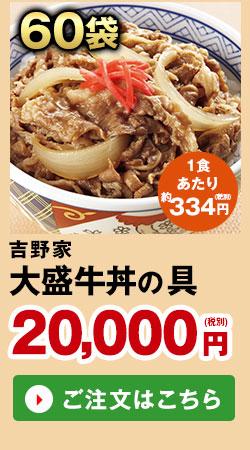 吉野家 大盛牛丼の具 60袋