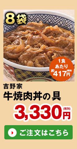 吉野家 牛焼肉丼の具 8袋