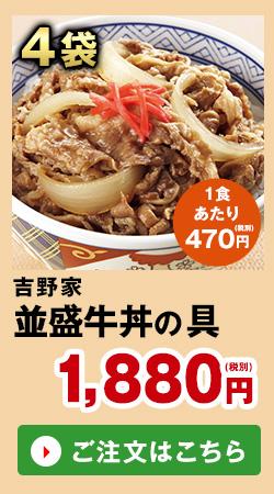 吉野家 冷凍牛丼の具 4袋