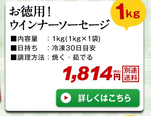 お徳用!ウインナーソーセージ1kg