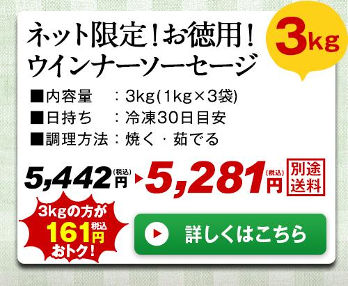 お徳用!ウインナーソーセージ3kg
