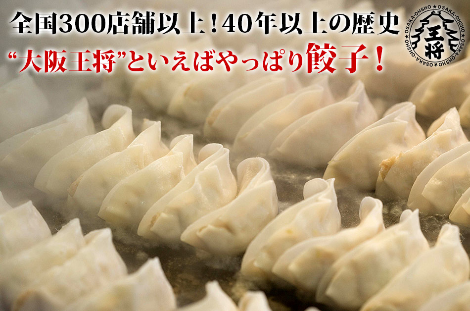 大阪王将といえばやっぱり餃子!